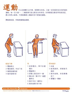 IMG FallPrevention_Exercises_Chinese_Page_1
