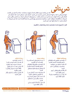 IMG FallPrevention_Exercises_Persian_Page_1